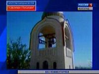 Колокола на главной высоте России