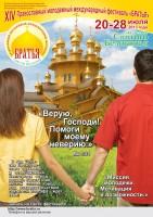 Православный молодежный фестиваль «Братья 2013»