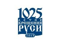 Мероприятия к 1025-летию Крещения Руси