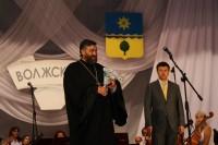 Во славу города Волжского