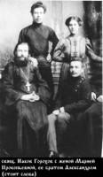 Священник Горохов с женой и ее братом