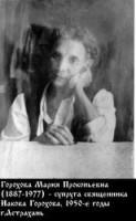 Горохова Мария Прокопьевна (1887-1977), жена священника Горохова