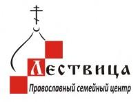 "Православный семейный центр ""Лествица"""