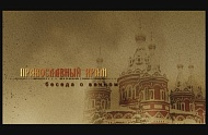 "Программа ""Православный храм"""
