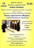 Концерт ансамбля духовной песни