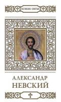 Коллекция «Великие святые»