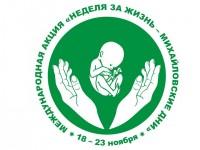 Сбор подписей «ЗА жизнь!»
