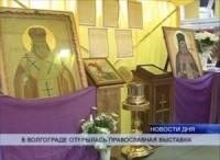 Мощи святых собраны на православной выставке
