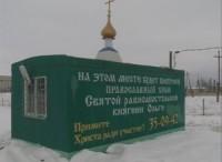 Требуется помощь в строительстве храма