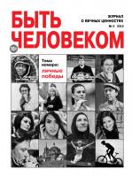 День рождения журнала