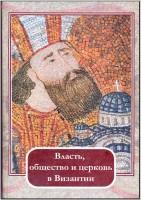 """Научное издание """"Власть, общество и церковь в Византии"""""""