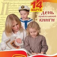 День православной книги для слабовидящих