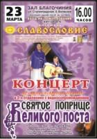 Ансамбль «Славословие» расскажет о Великом Посте