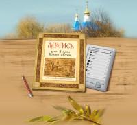 Новый православный интернет-ресурс