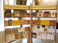 День православной книги в библиотеке им. Горького