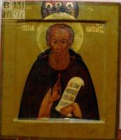 Ратники веры Православной
