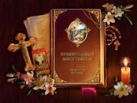 Круглый стол «Православная книга в современном мире»