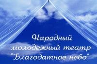 Театр «Благодатное небо» приглашает...