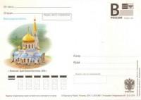 Почтовая карточка в волжским храмом