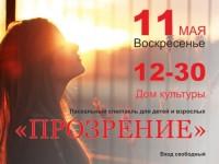 Спектакль в п. Котлубань