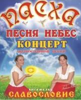 "Концерт ансамбля ""Славословие"""