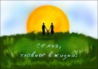 Мероприятие «Семейная радость»