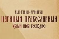 Анонс мероприятий Волгоградской епархии