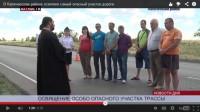 В Калачёвском районе освятили участок дороги