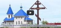 Посёлок Краснооктябрьский защитили Поклонным крестом