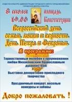 День семьи, любви и верности пройдёт в Михайловке