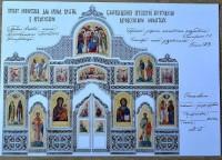 Сбор пожертвований на роспись иконостаса