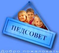 Августовский педагогический совет- методическая секция