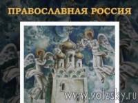 Православная выставка в г. Волжском