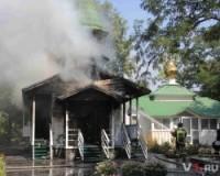 Пожар в часовне Урюпинской Божией Матери