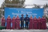 Х фестиваль православной культуры
