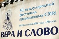 Фестиваль православных СМИ прошёл в Москве