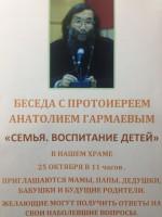 Отец Анатолий Гармаев посетит Богоявленский приход