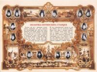 День памяти Преподобных Старцев Оптинских