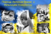 Сбор помощи жителям Новороссии