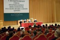 V Всецерковный съезд епархиальных миссионеров