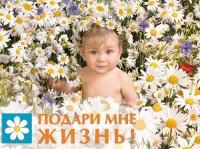 Акция против абортов «Подари жизнь»