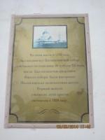 Памятная мемориальная доска на стене Михайловской школы, напоминающая о разрушенной Богоявленской церкви.