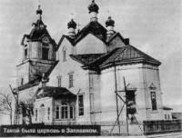 Храм Покрова Пресвятой Богородицы в с. Заплавное