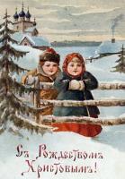 Рождественские службы