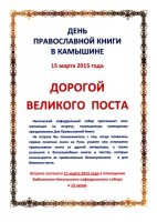Мероприятие, посвящённое Дню православной книги