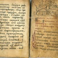 Мероприятия ко Дню славянской письменности