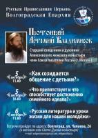 Лекции протоиерея Артемия Владимирова в Волгограде