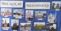 Фотовыставка «Волжские паломники» в г. Волжском