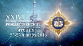 Делегация Калачёвской епархии на Рождественских чтениях