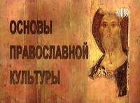 Разговор об Основах православной культуры
